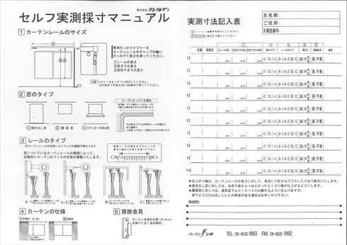 セルフ実測用紙1_R
