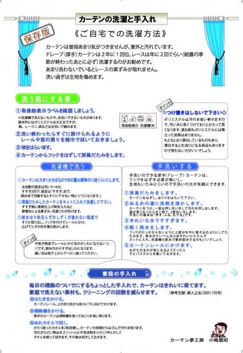 クリーニング(家庭での洗濯)201105