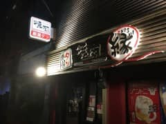 天六の「タン」専門店の縁(enishi)